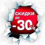 Скидка-30%