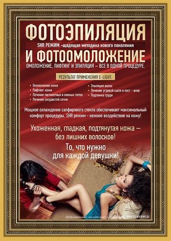 Фотоэпиляция Плакат 420х594 мм