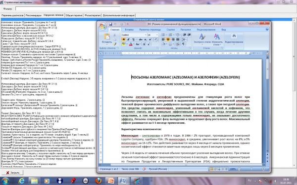 Раздел Дерматоскопия в программе TrichoSciencePro