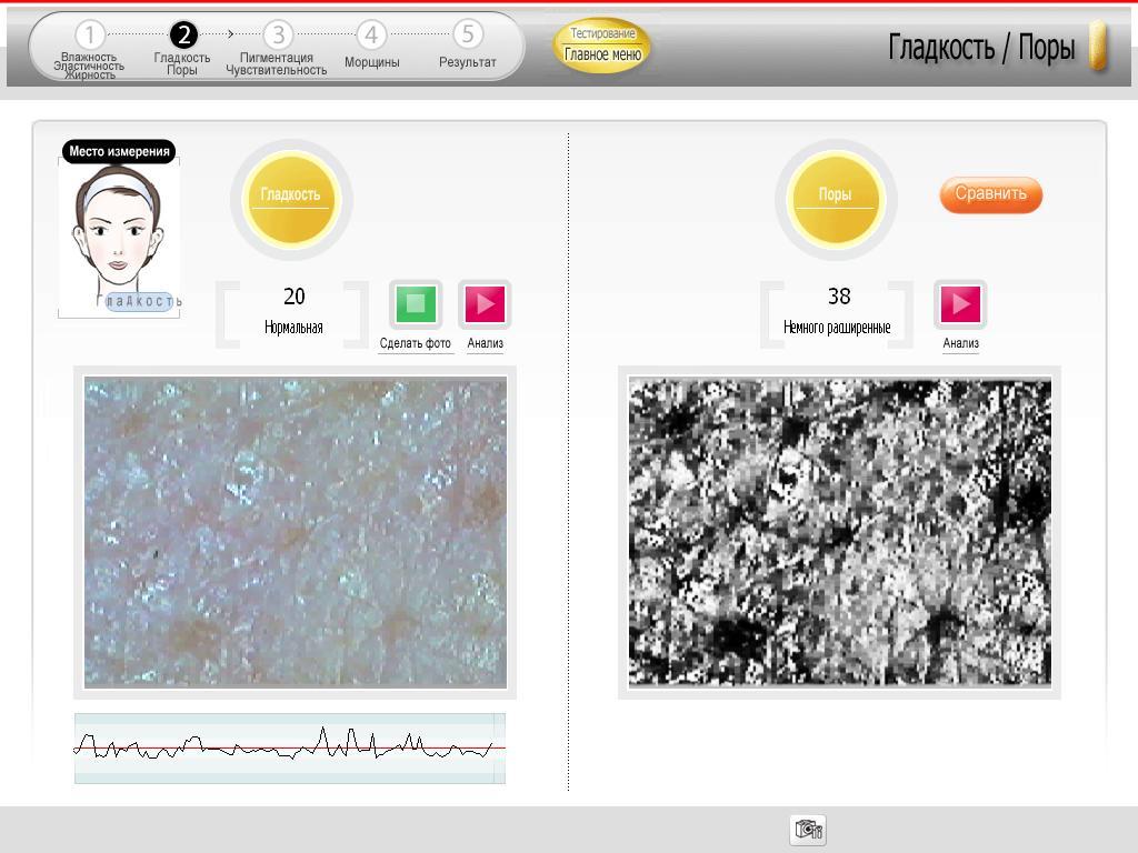 Гладкость кожи и размер пор в программе SmartHairXPPro