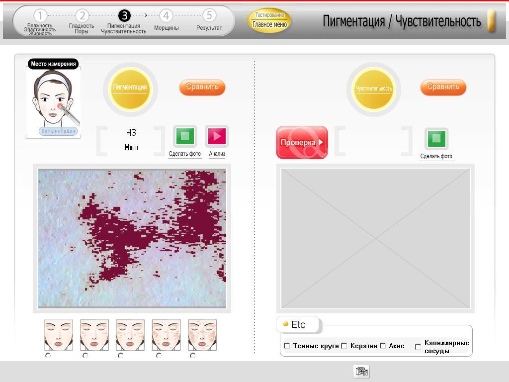 Пигментация, чувствительность и прочее в программе SmartHairXPPro