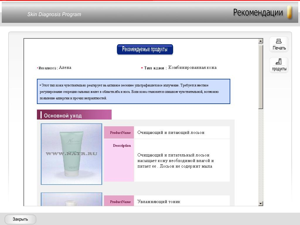Возможность ввода информации в программе SmartHairXPPro