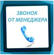 Звонок от менеджера