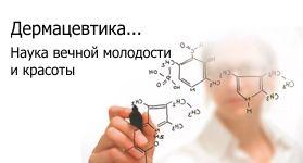 Дермацевтика