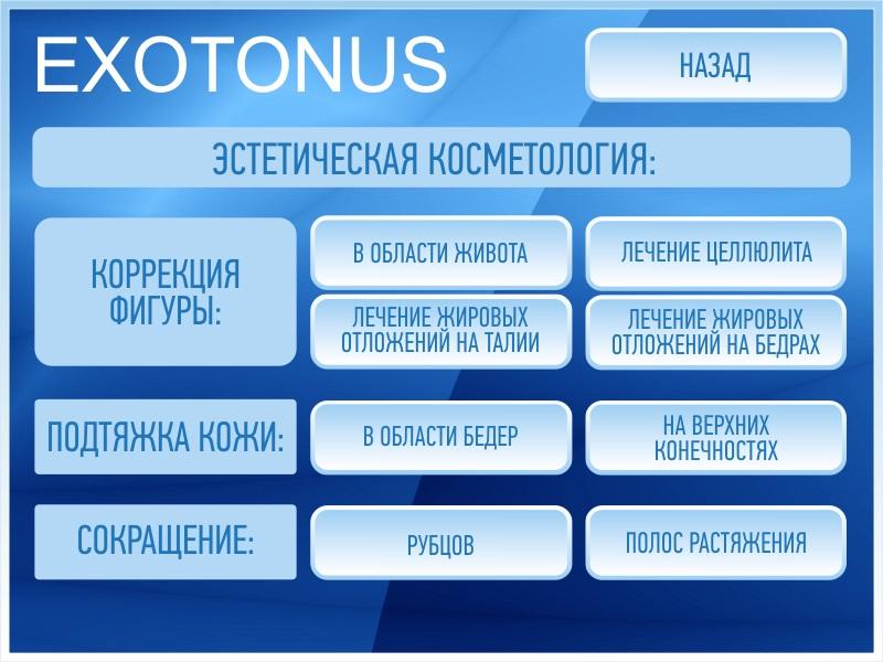 аппарат для ударно-волновой терапии Exotonus