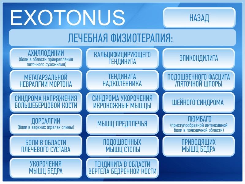 аппарат увт Exotonus