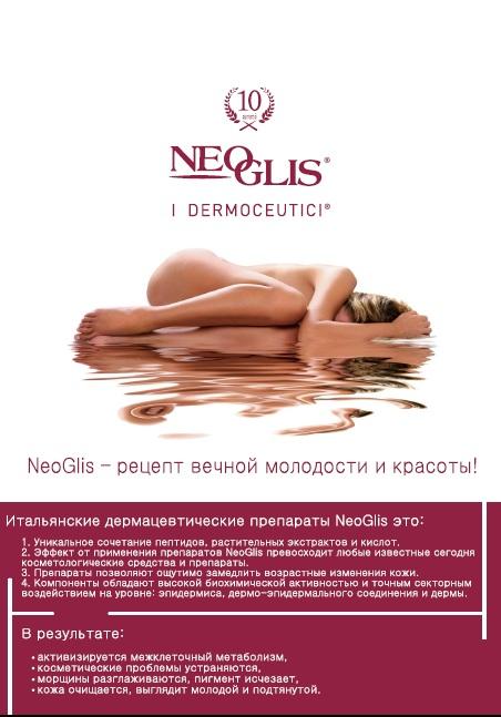 Продукция NeoGlis