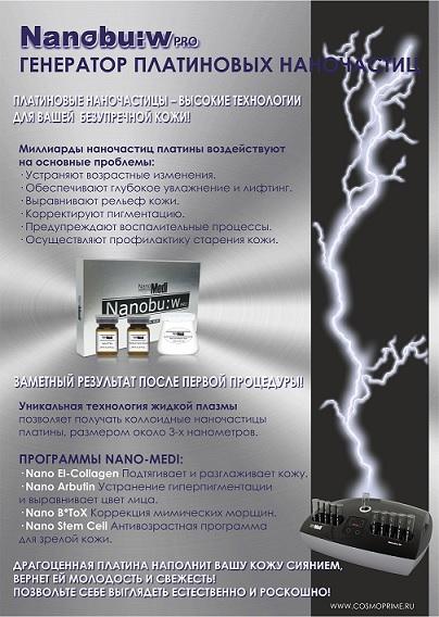 Аппаратура нанотерапии Плакат 420х594 мм