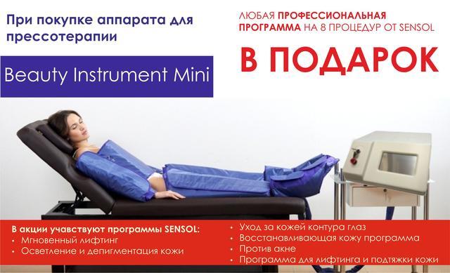 Аппарат прессотерапии Beauty Instrument Mini