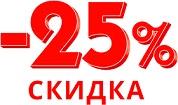 Скидка-25%
